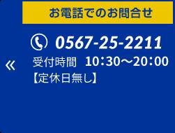 お電話でのお問合せ:0567-25-2211