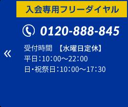 入会専用フリーダイアル:0120-888-845