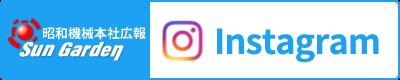 昭和機械社内広報instagram