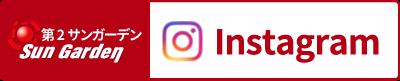 第2サンガーデンinstagram