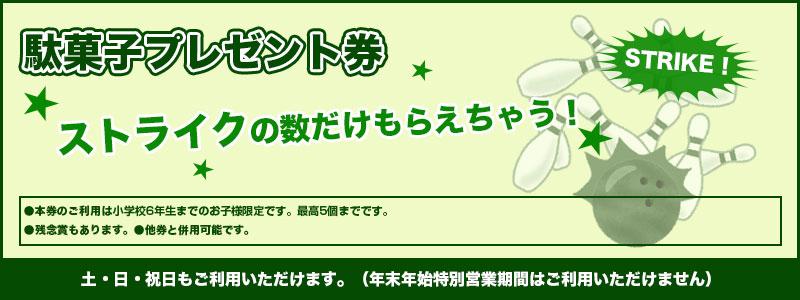 駄菓子プレゼント券 ストライクの数だけもらえちゃう!